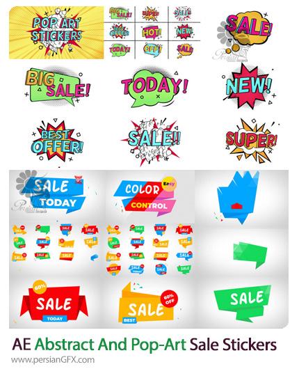 دانلود 2 پروژه افترافکت استیکرهای فروش ویژه پاپ آرت و انتزاعی - Abstract And Pop-Art Sale Stickers