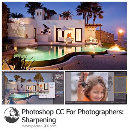 دانلود آموزش شارپ کردن در فتوشاپ برای عکاسان - Photoshop CC For Photographers: Sharpening