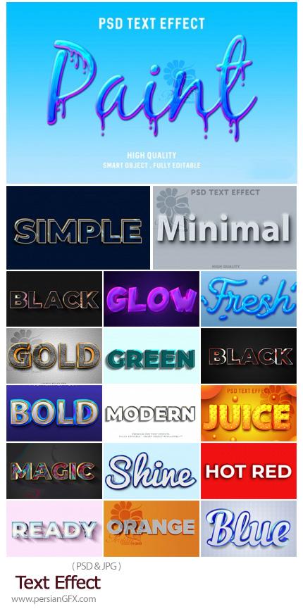 دانلود مجموعه افکت های لایه باز متنوع متن - Text Effect