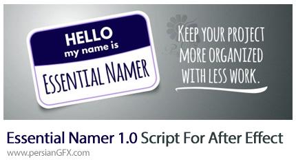 دانلود اسکریپت Essential Namer برای کنترل تنظیمات تمام لایه ها در افترافکت - Essential Namer 1.0 Script For After Effect