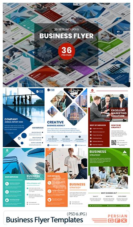 دانلود 36 فلایر لایه باز تجاری - Business Flyers