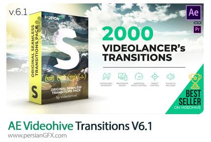 دانلود بیش از 2000 ترانزیشن ویدئویی متنوع برای افترافکت - Seamless Transitions V6.1
