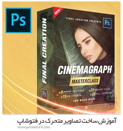 دانلود آموزش ساخت تصاویر متحرک در فتوشاپ - Create Motion Images In Photoshop