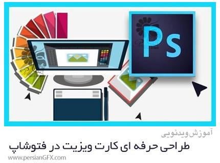 دانلود آموزش طراحی حرفه ای کارت ویزیت در فتوشاپ - How To Design Business Cards