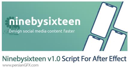 دانلود اسکریپت Ninebysixteen تنظیم ویدیو برای اینستاگرام در افترافکت - Ninebysixteen v1.0 Script For After Effect
