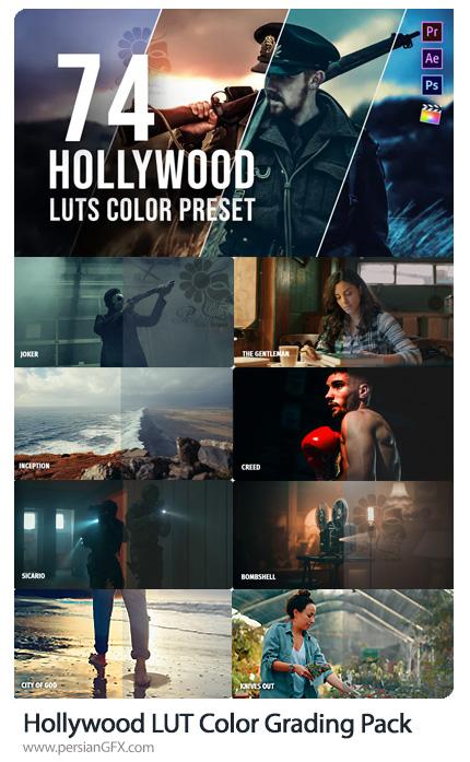 دانلود گرادینت های LUT برای ویرایش ویدئو - Hollywood LUT Color Grading