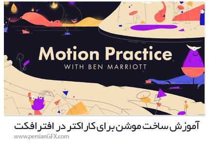 دانلود آموزش ساخت موشن برای کاراکتر در افترافکت - Motion Practice