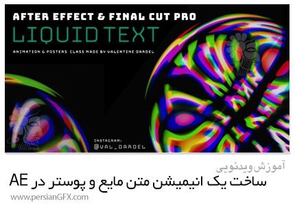 دانلود آموزش ساخت یک انیمیشن متن مایع و پوستر در افترافکت - Create A Liquid Text Animation And Posters