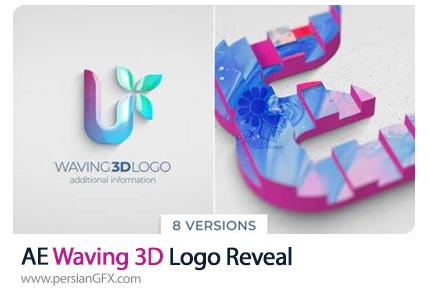 دانلود پروژه افترافکت نمایش لوگوی سه بعدی موج دار - Waving 3D Logo Reveal