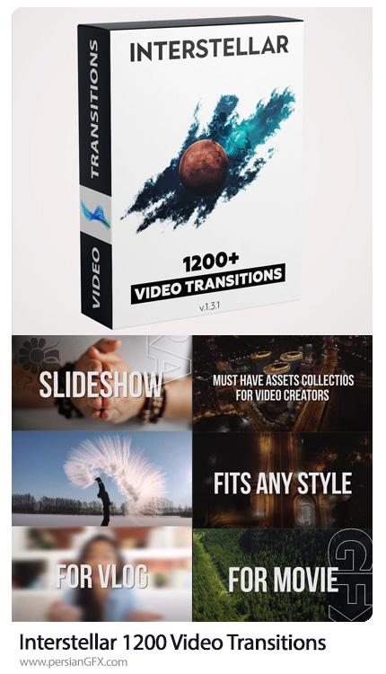 دانلود بیش از 1200 ترانزیشن ویدئویی برای پریمیر - 1200 Video Transitions
