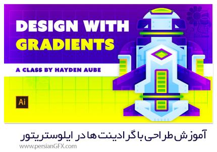 دانلود آموزش طراحی با گرادینت ها در ایلوستریتور - Design With Gradients