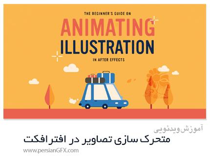 دانلود آموزش مقدماتی متحرک سازی تصاویر در افترافکت - Animating Illustration In After Efafects
