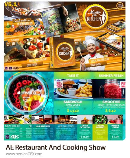دانلود 2 پروژه افترافکت تیزر تبلیغاتی رستوران و محصولات غذایی - Restaurant And Cooking Show