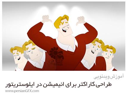 دانلود آموزش طراحی کاراکتر برای انیمیشن در ایلوستریتور - Character Design For Animation In Illustrator