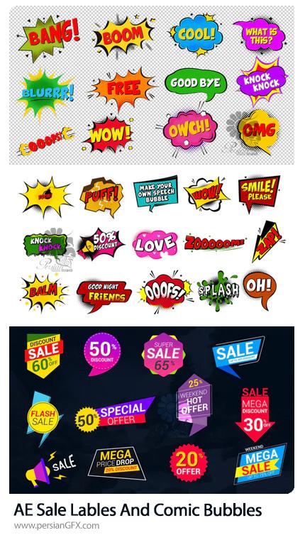 دانلود 3 پروژه افترافکت حباب هاب گفتگوی کمیک و لیبل تخفیف - Sale Lables And Comic Bubbles