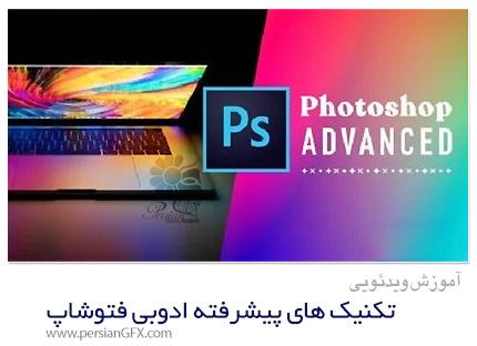 دانلود آموزش تکنیک های پیشرفته ادوبی فتوشاپ - Adobe Photoshop Advanced Techniques