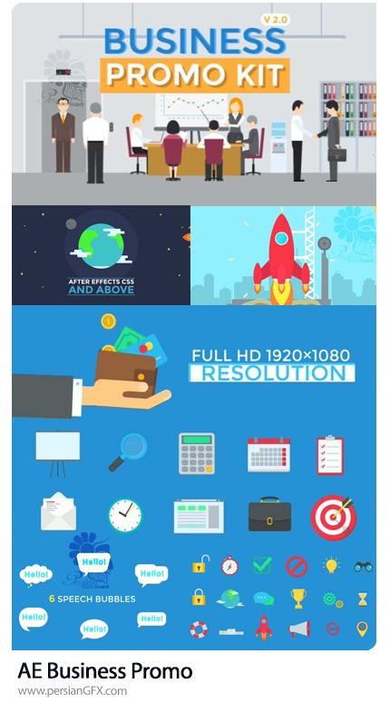 دانلود پروژه افترافکت تیزر تبلیغاتی کسب و کار - Business Promo