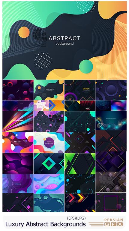 دانلود وکتور بک گراندهای انتزاعی لوکس - Luxury Abstract Backgrounds