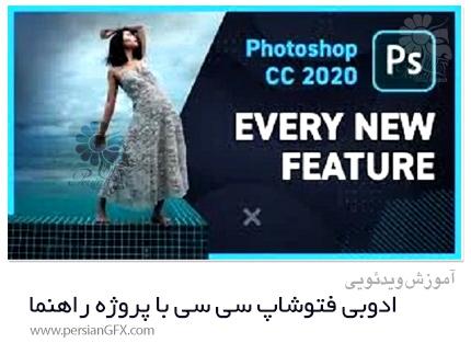 دانلود آموزش ادوبی فتوشاپ سی سی با پروژه راهنما - Adobe Photoshop CC With Guided Project