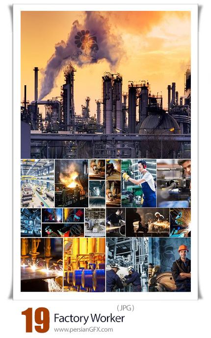 دانلود 19 عکس با کیفیت کارخانه و کارگران کارخانه - Factory Worker