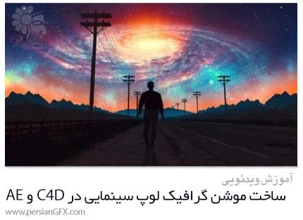 دانلود آموزش ساخت موشن گرافیک لوپ سینمایی در سینمافوردی و افترافکت - Create Cinematic Loop Animations