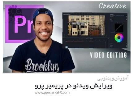 دانلود آموزش ویرایش ویدئو در پریمیر پرو - Video Editing In Premiere Pro