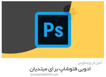 دانلود دوره آموزشی ادوبی فتوشاپ برای مبتدیان - Adobe Photoshop For Beginners