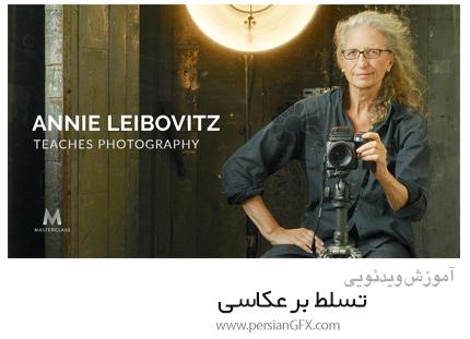 دانلود آموزش تسلط بر عکاسی - Annie Leibovitz Teaches Photography