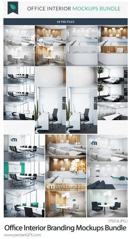 دانلود مجموعه موکاپ طراحی داخلی شرکت یا آفیس - Office Interior Branding Mockups