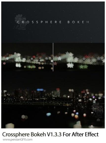 دانلود پلاگین Crossphere Bokeh برای مات کردن و شکل دادن به تصاویر در افترافکت - Crossphere Bokeh v1.3.3 For After Effect