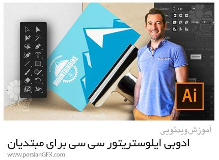 دانلود آموزش ادوبی ایلوستریتور سی سی 2020 برای مبتدیان - Adobe Illustrator CC 2020 Beginner