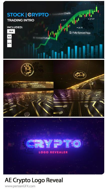 دانلود 3 پروژه افترافکتس لوگو با افکت کریپتوکارنسی و ارز دیجیتال - Crypto Logo Reveal