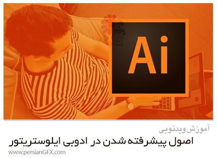 دانلود آموزش اصول پیشرفته شدن در ادوبی ایلوستریتور - Adobe Illustrator Essentials Ground Up Training Course