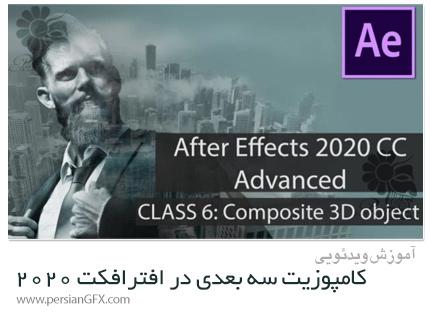 دانلود آموزش دوره پیشرفته کامپوزیت سه بعدی در افترافکت 2020 - After Effects 2020 Adanced CLASS 6: 3D Composite