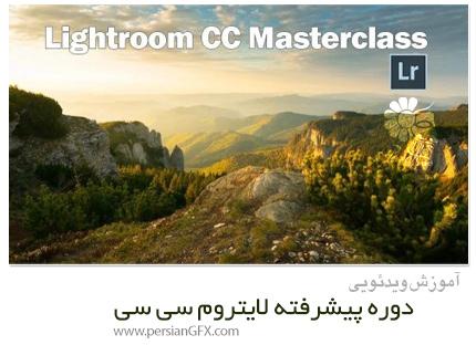 دانلود آموزش دوره پیشرفته لایتروم سی سی - Lightroom CC Masterclass