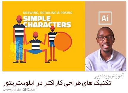 دانلود آموزش تکنیک های آسان طراحی کاراکتر در ادوبی ایلوستریتور - Characters In Adobe Illustrator