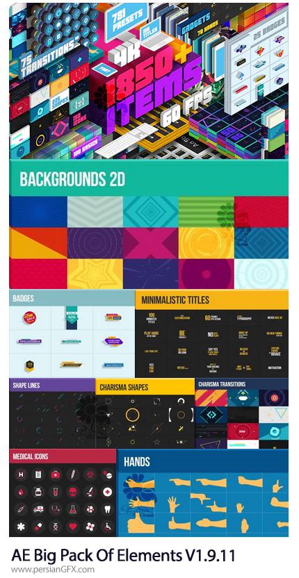 دانلود مجموعه المان های ساخت موشن گرافیک - Big Pack Of Elements V.1.9.11