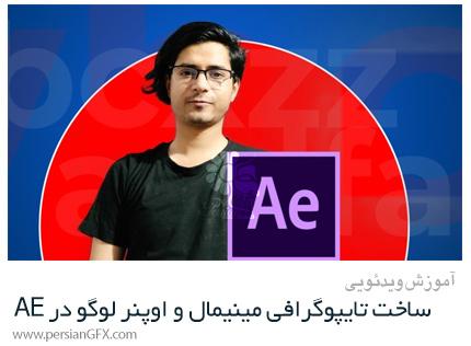 دانلود آموزش ساخت تایپوگرافی مینیمال و اوپنر لوگو در افترافکت - Create Minimal Typography And Logo Opener