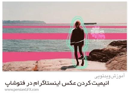 دانلود آموزش انیمیت کردن عکس های اینستاگرام در فتوشاپ - Animation In Adobe Photoshop