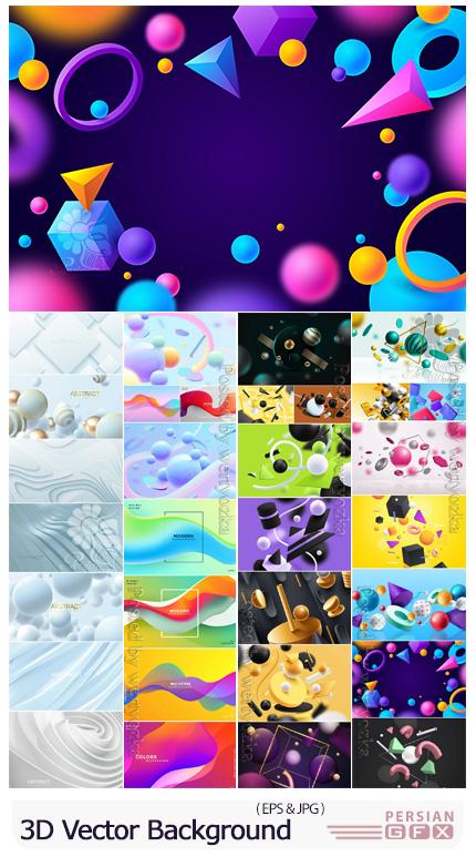 دانلود مجموعه بک گراند وکتور با طرح های سه بعدی - 3D Vector Background