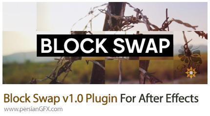 دانلود پلاگین Block Swap افکت ناهمواری بلوکی در افترافکت و پریمیر - Block Swap v1.0 Plugin