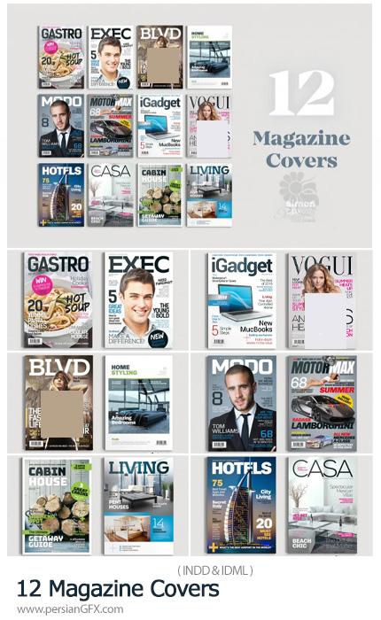 دانلود 12 قالب ایندیزاین جلد مجله با موضوعات مختلف - 12 Magazine Covers
