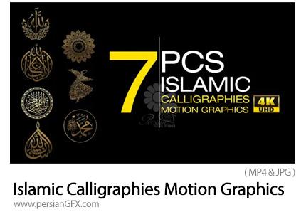 دانلود فوتیج طرح های خوشنویسی اسلیمی - Islamic Calligraphies Motion Graphics