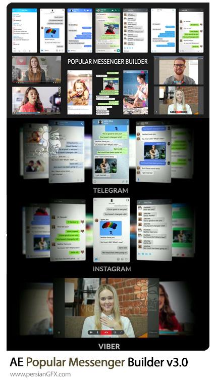 دانلود پروژه افترافکت ساخت قالب پیام های چت و پیامک رسانه های اجتماعی - Popular Messenger Builder v3.0