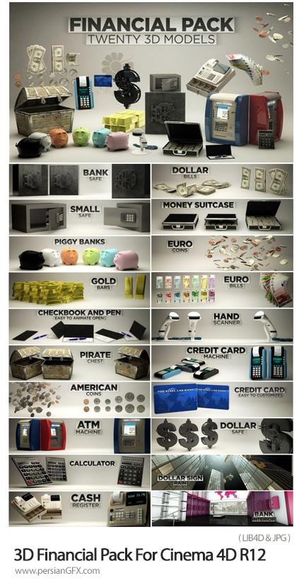 دانلود مدل های سه بعدی مالی و اقتصادی شامل دلار، سکه، کارت اعتباری و ... برای سینمافوردی - 3D Financial Pack