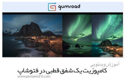 دانلود آموزش کامپوزیت یک شفق قطبی در فتوشاپ - Aurora Composite Photoshop Tutorial