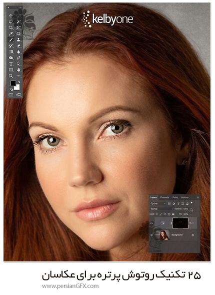 دانلود آموزش 25 تکنیک روتوش پرتره برای عکاسان - Portrait Retouching Techniques