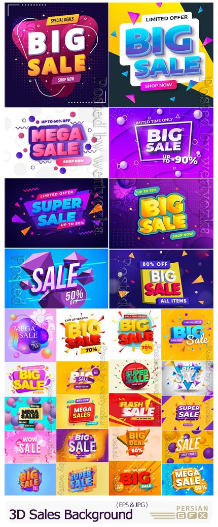 دانلود مجموعه بک گراند های سه بعدی فروش ویژه - Colorful 3D Sales Background