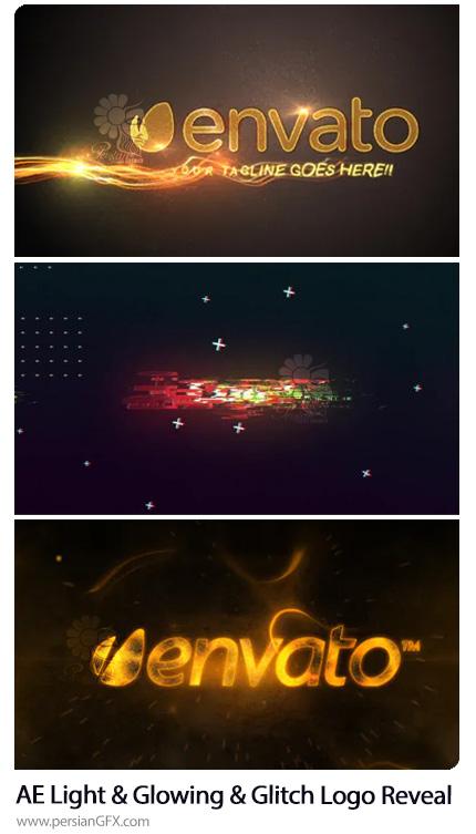 دانلود 3 پروژه افترافکت نمایش لوگو با افکت های خطوط نورانی، درخشان و گلیچ - Light Rays And Glowing And Glitch Logo Reveal