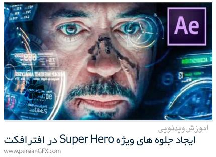 دانلود آموزش ایجاد جلوه های ویژه Super Hero در افترافکت - Super Hero VFX On After Effects